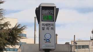 봄철 황사·미세먼지 대처 학교에 '미세먼지 신호등'
