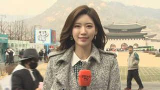 [날씨] 기온 '쑥쑥' 낮동안 온화…평창 대설예비특보