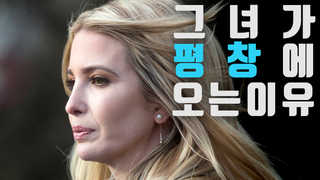 """[자막뉴스] 방한 이방카 역할은…""""사실상 특사"""" vs """"역할 제한적"""""""
