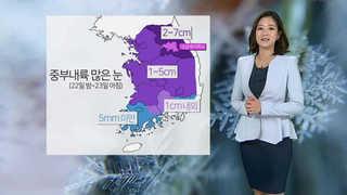 [날씨] 밤~내일 아침 '눈'…평창 최고 7cm 대설예비특보