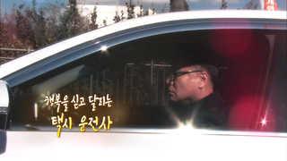 [미니다큐] 오늘 - 225회 : 행복을 싣고 달리는 택시 운전사