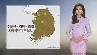 [날씨] 수도권·강원·충북 '초미세먼지 주의보'
