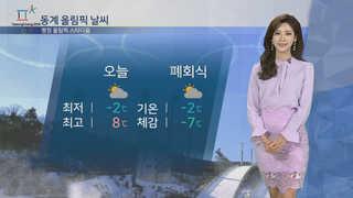 [날씨] 전국 미세먼지 '나쁨'…종일 평년 기온 유지