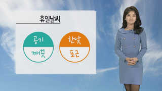 [날씨] 미세먼지 물러간 포근한 일요일…한낮 서울 8도