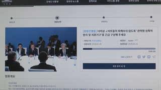"""靑 국민청원 """"권력형 성폭력 방지기구 구성"""" 요청"""