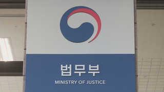 법무부ㆍ검찰 10년간 性비위징계 62명…검사 12명