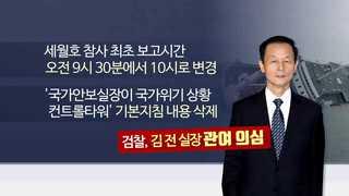 '세월호 보고 조작 의혹' 김장수 26일 소환…결론 임박