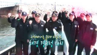 [미니다큐] 오늘 - 229회 : 서해바다는 우리가 지킨다. 해경 경비정..