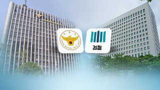 검찰 개혁 논의 재점화…경찰개혁위도 청와대에 입장 표명
