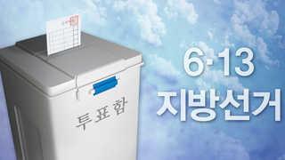 불붙는 서울시장 선거…민주 3파전에 야권도 윤곽