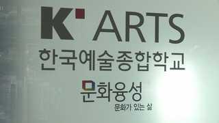 '후배 집단폭행' 한예종 학생들 기소의견 검찰 송치