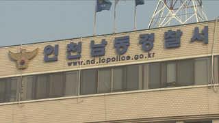 인천 남동구청장 예비후보 등록한 50대 숨진 채 발견