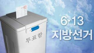 박영선ㆍ정봉주 출마선언…野 '이석연 카드' 불발
