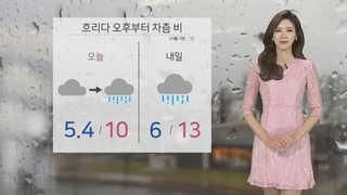 [날씨] 남부지방 비 시작…강한 바람과 벼락 동반