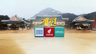 여야, 막판 개헌 논의 돌입…'네 탓' 공방 격화