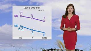 [날씨] 찬바람 불고 밤까지 비…모레까지 쌀쌀