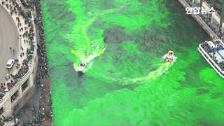 [현장영상] 녹색으로 바뀐 시카고 강…그 이유는