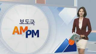 [AM-PM] 靑, 대통령 개헌안 순차 공개 外