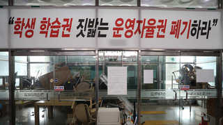 총장사퇴 점거 농성 총신대, 임시휴업…교육부, 현장조사
