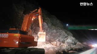[현장영상] 돌덩이·흙 우르르…서천-공주 고속도로서 산사태