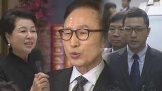 김윤옥도 이시형도…이명박 일가 모두 '공모자'