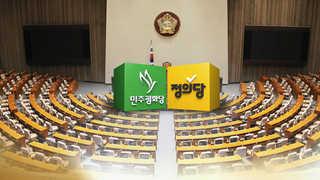 평화-정의 공동교섭단체 첫 원내대표 어디로