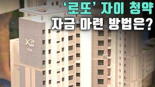 [자막뉴스] '로또' 디에이치 자이 청약 개시…자금 마련은?
