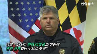[현장영상] 美고교서 또 총격…16세 여학생 위독상태