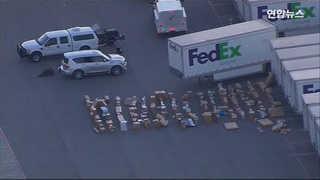 [현장영상] 이번엔 페덱스 배송센터…미 텍사스서 5건 연쇄 폭발