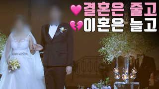 [자막뉴스] 청년층은 결혼 안하는데…'황혼 이혼'은 역대 최대