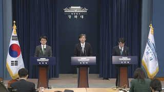 개헌안에 '수도' 성문화…청와대, 지방분권ㆍ경제 분야 조항 공개