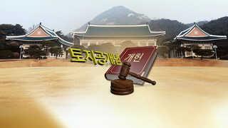 개헌안에 '토지공개념' 명시…'경제민주화'도 강화