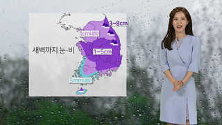 [날씨] 새벽까지 눈ㆍ비…찬 바람에 계속 쌀쌀