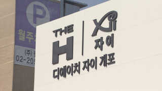개포 14억 아파트 특별공급 '만19세' 당첨…금수저 논란