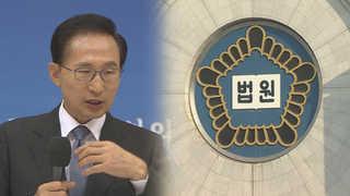 이명박 구속영장 서류심사 재개…이르면 오늘밤 결정