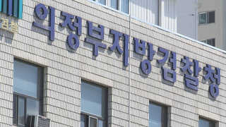 정부지검, 회식자리 '성범죄 예방' 책임자 지정