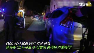 [현장영상] 99발…우박같은 경찰 총격에 10대 용의자 사망