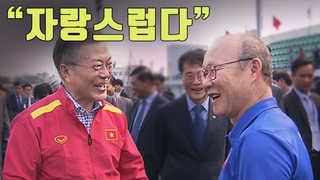 """[자막뉴스] '베트남 영웅' 박항서 만난 문 대통령 """"자랑스럽다"""""""