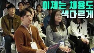 [자막뉴스] SNS 토크쇼ㆍ인공지능까지…기업 채용 새바람