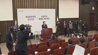 """한국당 """"문 정권, 개헌논의도 적폐놀음 연장선에서 접근"""""""