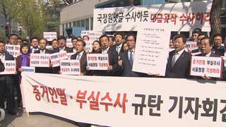 한국당, 경찰 '댓글조작 수사' 항의