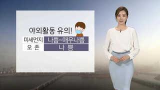 [날씨] 곡우, 초여름 더위ㆍ미세먼지ㆍ오존 '나쁨'