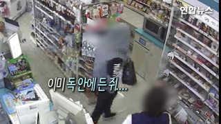 [현장영상] 편의점 나서던 용의자 '멈칫'…잠복 경찰 맞닥뜨리자 줄행랑