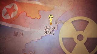 """외신 '북한 핵실험 중지' 긴급보도…""""비핵화 큰 전환점"""""""