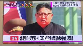 """""""북한, 핵폐기 첫 언급"""" 일본 언론 신속보도…동향 주시"""