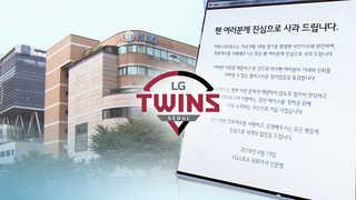 [프로야구] LG '사인훔치기' 벌금 2천만원…리그 공정성 훼손