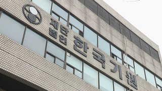 바둑계 성폭행 '미투' 폭로에 한국기원 조사단 구성