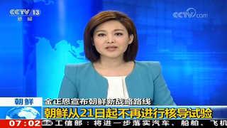 """중국 매체도 신속보도…"""" 북핵 실험중단, 정치적 대사건"""""""
