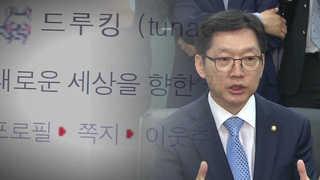 """드루킹 """"보좌관과 돈 거래"""" 언급하며 김경수에 협박 문자"""