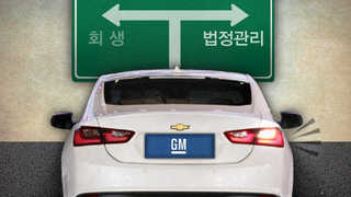 한국GM, 법정관리 결정 23일로…운명의 주말